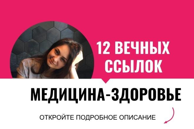 Вечные ссылки с профилей, тематика - медицина и здоровье 1 - kwork.ru