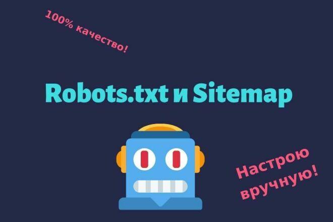 Эффективный Robots.txt и Sitemap.xml 1 - kwork.ru