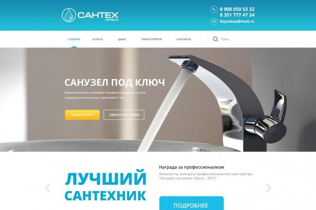 Сделаю дизайн лендинга 21 - kwork.ru