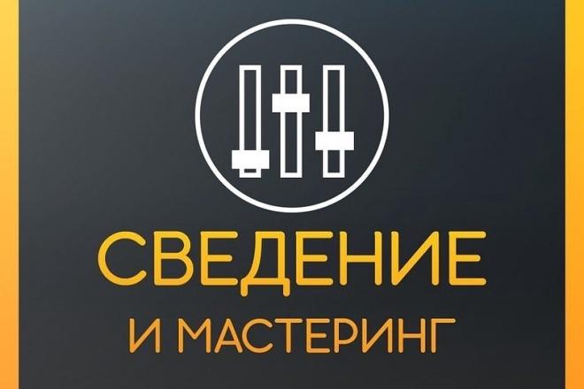 Сведение и мастеринг, коррекция вокала, автотюн 1 - kwork.ru