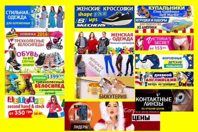Изготовлю 4 интернет-баннера, статика.jpg Без мертвых зон 90 - kwork.ru