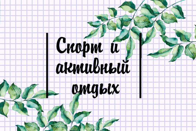 Копирайт до 7.000 символов за кворк на тему спорта и активного отдыха 1 - kwork.ru