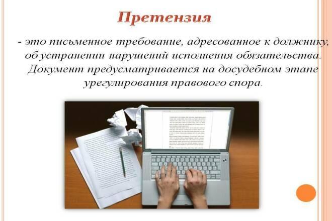 Подготовлю одну претензию 1 - kwork.ru