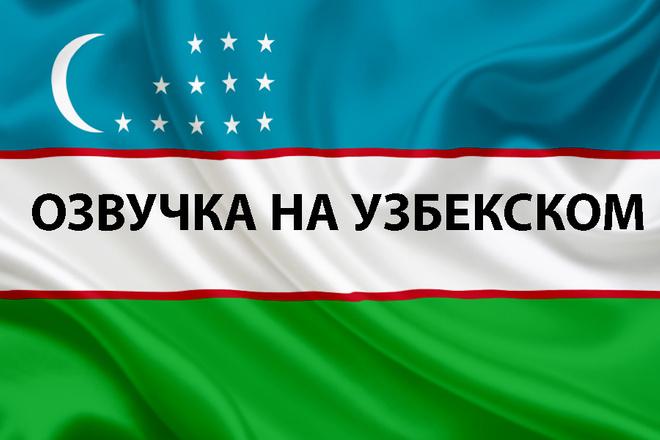 Озвучка на узбекском от носителей языка 1 - kwork.ru