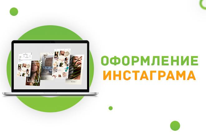 Оформление аккаунта Instagram 4 - kwork.ru