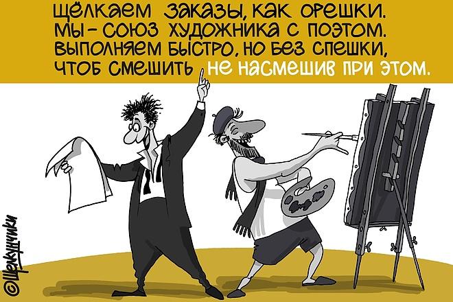 2in1 Не скучная иллюстрация с веселым текстом в стихах 5 - kwork.ru