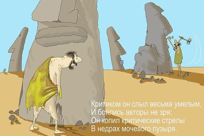 2in1 Не скучная иллюстрация с веселым текстом в стихах 3 - kwork.ru