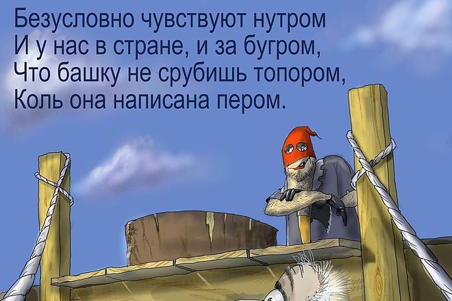 2in1 Не скучная иллюстрация с веселым текстом в стихах 4 - kwork.ru
