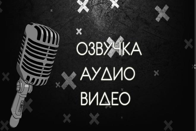 Озвучу речь или текст 1 - kwork.ru