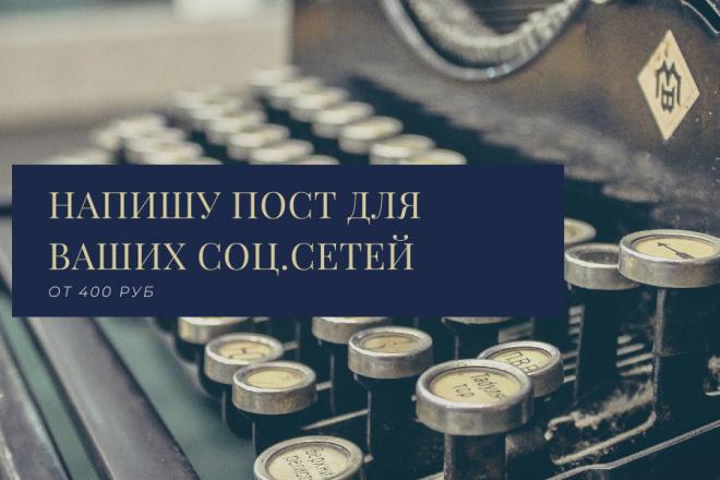 Напишу пост для Instagram 1 - kwork.ru