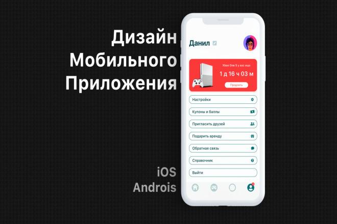 Дизайн мобильного приложения UI UX 26 - kwork.ru