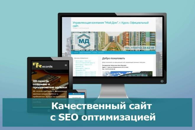 Создам качественный сайт с SEO оптимизацией 13 - kwork.ru