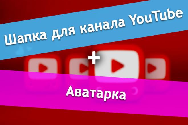 Шапка для канала YouTube + аватар 4 - kwork.ru