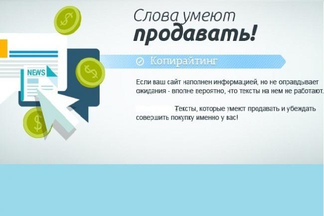 Качественный контент для вашего сайта 1 - kwork.ru