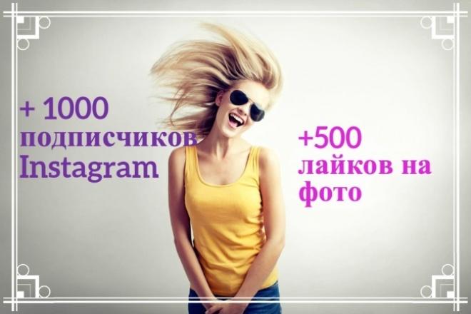 +1000 подписчиков + 500 лайков на фото в Instagram 1 - kwork.ru