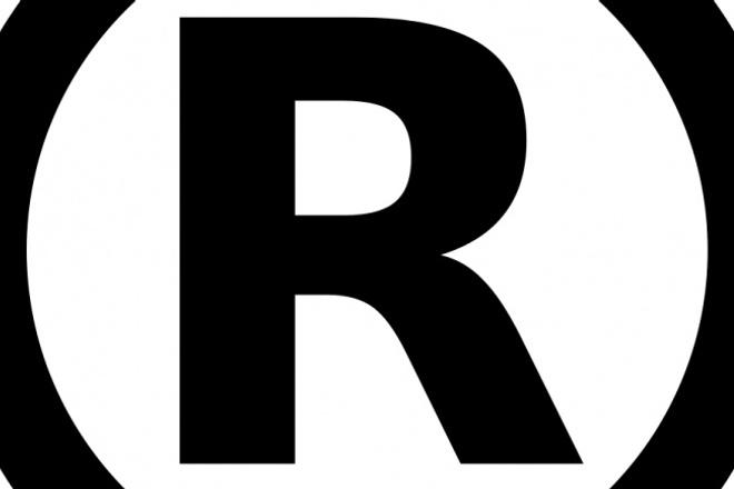 Расскажу как зарегистрировать товарный знак самостоятельно 1 - kwork.ru