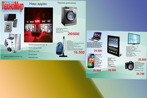 Буклет 1 - kwork.ru