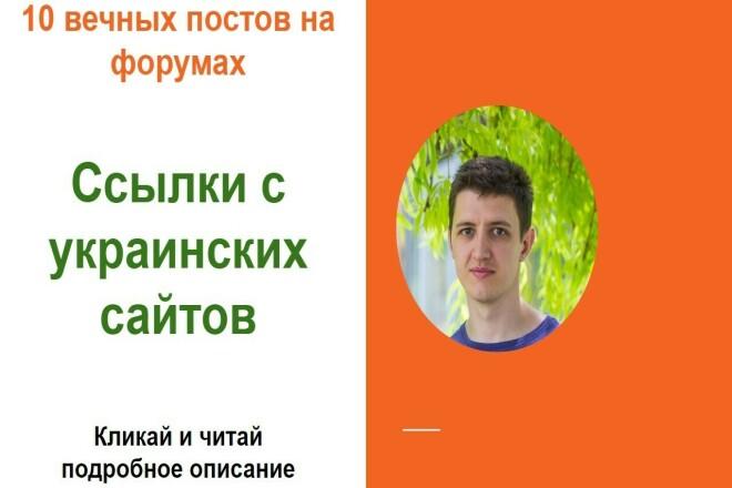 Ссылки с украинских сайтов. Размещу форумные ссылки на сайтах Украины 1 - kwork.ru