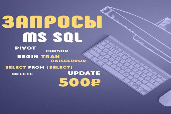 SQL-запросы любой сложности 1 - kwork.ru