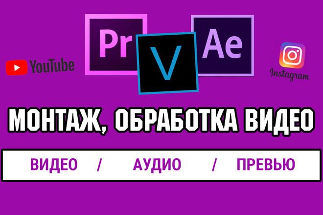 Монтаж и обработка видео для Youtube, Instagram 2 - kwork.ru
