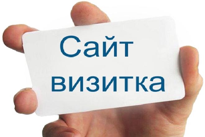 Создам сайт-визитку недорого 25 - kwork.ru