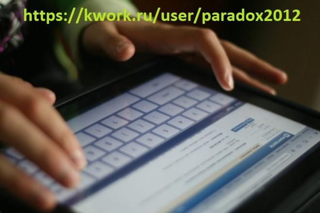 Создам и наполню личную страницу в Вконтакте + бонус 1 - kwork.ru