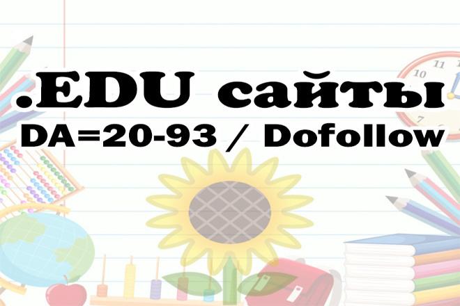 60 .EDU ссылок с авторитетных образовательных сайтов 1 - kwork.ru