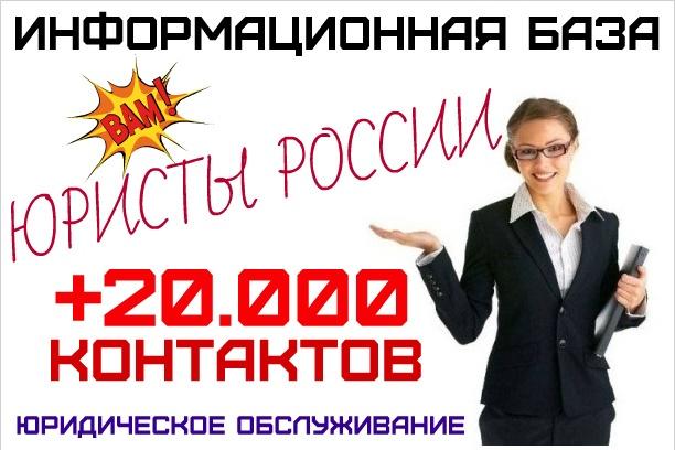 Юридическое обслуживание - база организаций 1 - kwork.ru