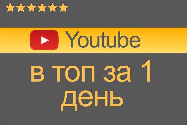 Расскажу способ продвижения в топ Youtube за 1 день 1 - kwork.ru