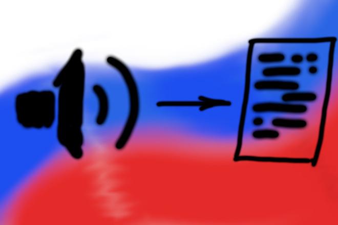 Русскоязычные субтитры к русскоязычному видео или аудио - 40 мин 1 - kwork.ru