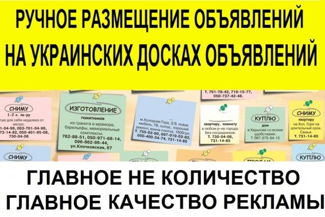 Размещу объявление на 25 лучших досках объявлений Украины 1 - kwork.ru