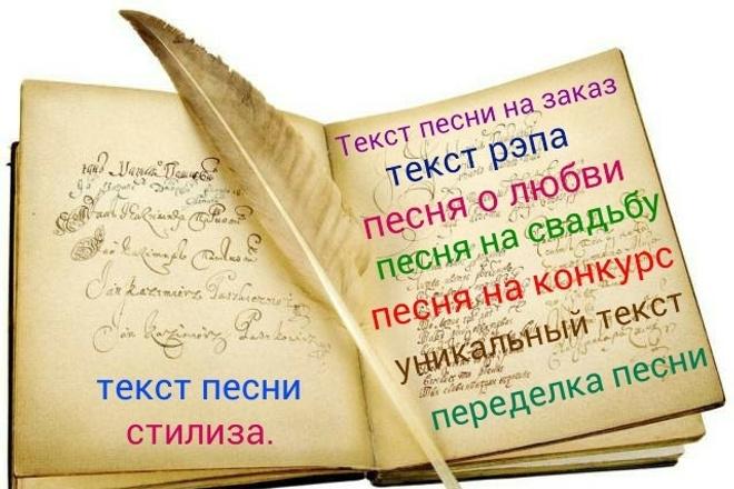 Напишу текст песни переделки 1 - kwork.ru