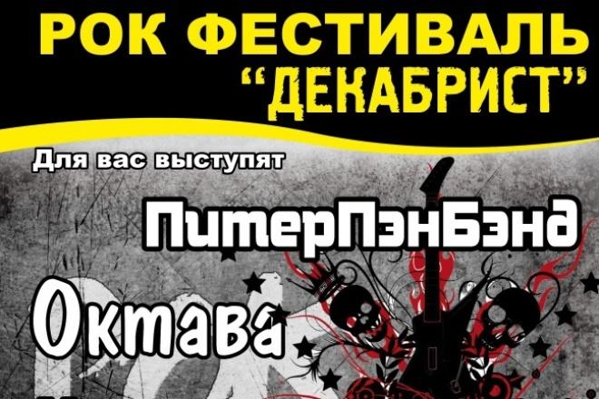Афишу на мероприятие 9 - kwork.ru