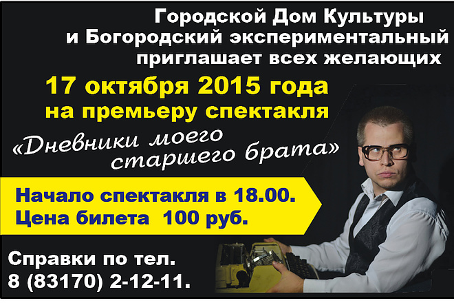 Афишу на мероприятие 2 - kwork.ru