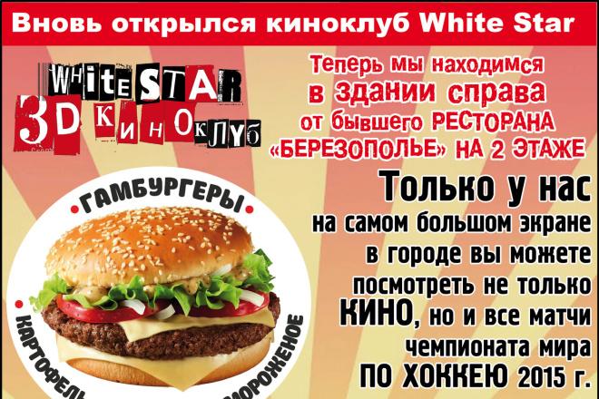 Афишу на мероприятие 3 - kwork.ru