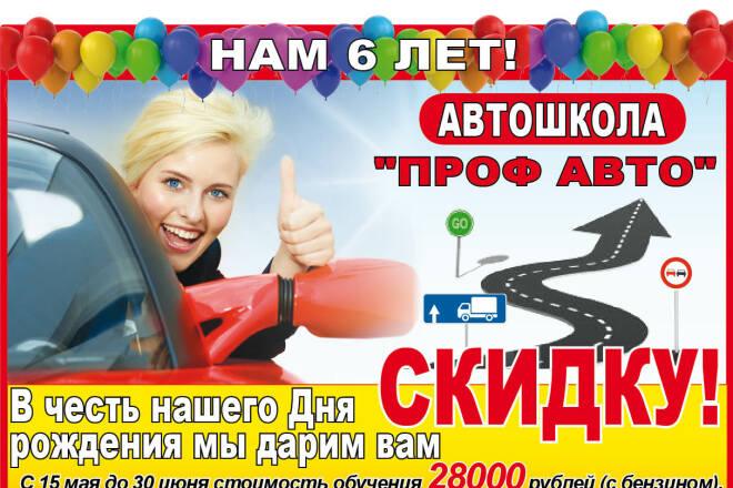 Афишу на мероприятие 4 - kwork.ru
