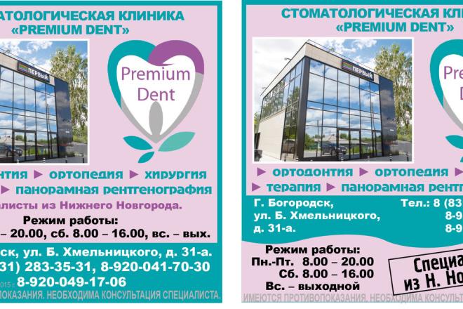 Афишу на мероприятие 5 - kwork.ru