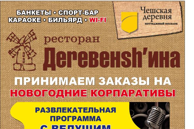 Афишу на мероприятие 8 - kwork.ru