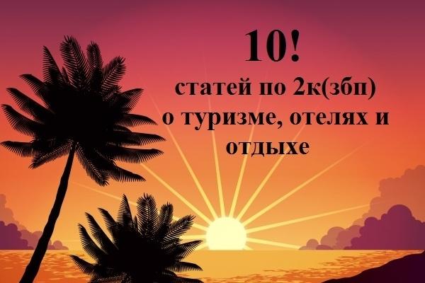 Статьи о путешествиях 1 - kwork.ru
