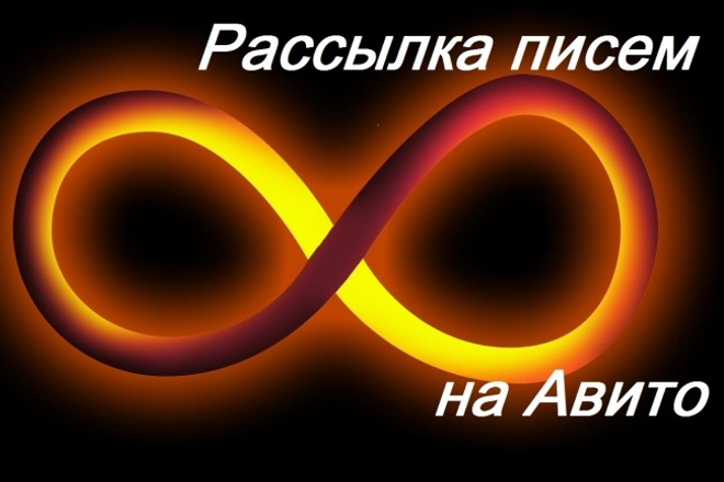 Сделаю массовую рассылку сообщений по объявлениям с авито 100 писем 1 - kwork.ru