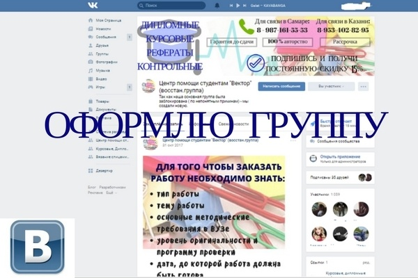 Оформлю обложку и аватар в группу вконтакте 1 - kwork.ru