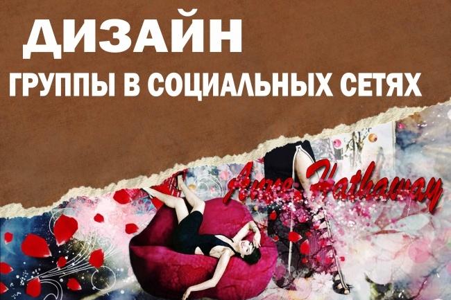 Создам дизайн для Вашей группы в социальных сетях по низким ценам 3 - kwork.ru