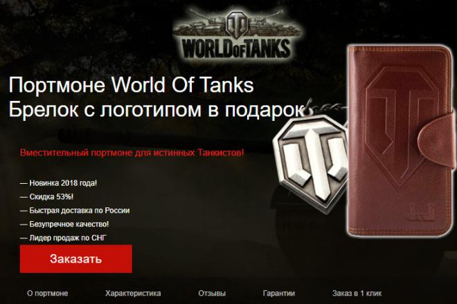 Продам лендинг - Портмоне World Of Tanks 1 - kwork.ru