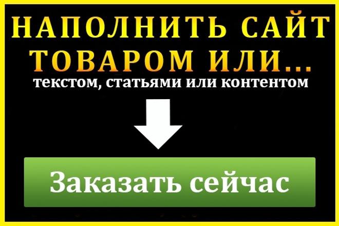 Наполнение сайта товаром или контентом 1 - kwork.ru