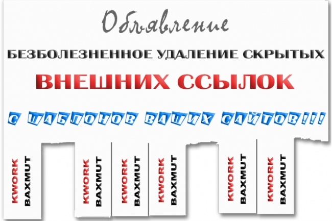 Удаление внешних ссылок с шаблона сайта 1 - kwork.ru
