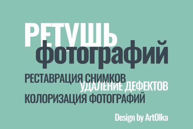 Реставрация фотографии 5 - kwork.ru