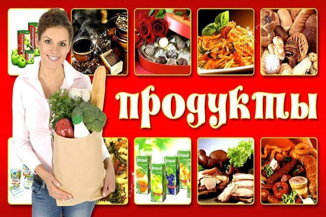 Создам интернет-магазин продуктов питания и готовой еды 1 - kwork.ru