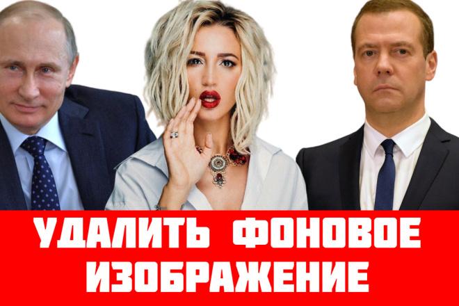 Удалить фоновое изображение 5 - kwork.ru