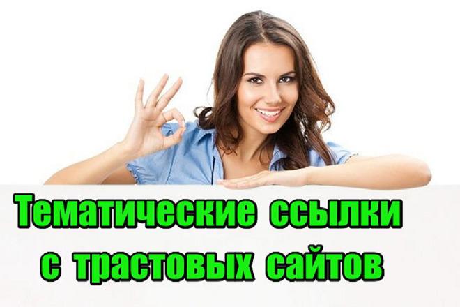 20 вечных тематических ссылок с трастовых сайтов 1 - kwork.ru