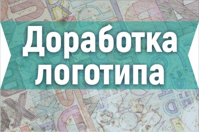 Доработка логотипа. Цветной и монохром 5 - kwork.ru